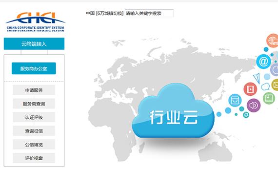 CHCI智能终端管理系统